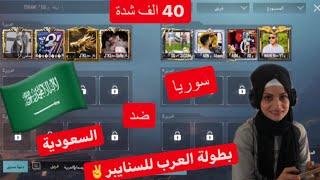 بطولة السنايبر ✌️ سوريا ضد السعودية 40 الف شدة للفائز ( ام سيف )