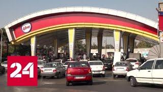 Топливные протесты: в Иране громят заправки и поджигают машины - Россия 24