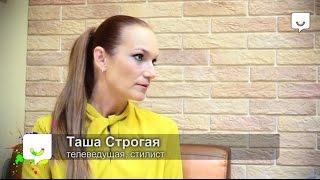 Таша Строгая — интервью для Выбирай-ТВ