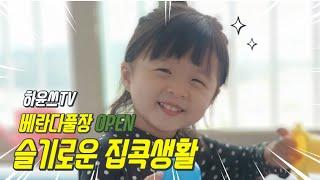 [하윤쓰TV] 4살아이 :) 슬기로운 집콕생활 베란다풀…