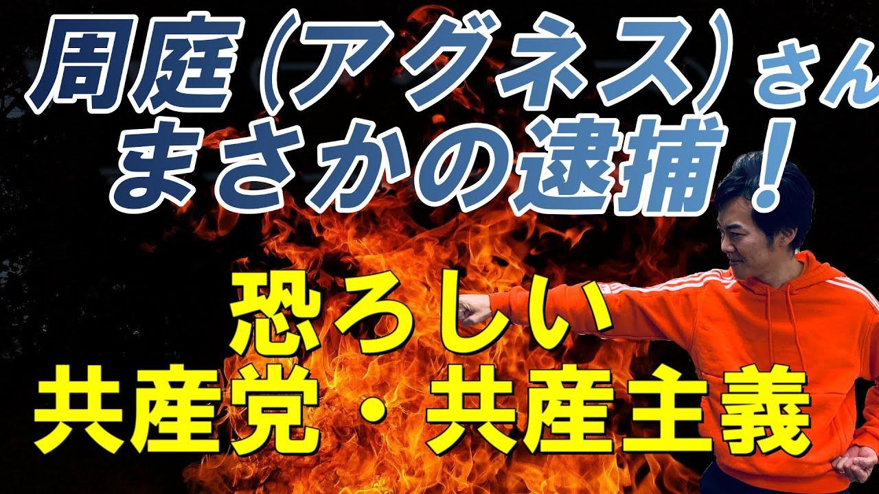 香港民主化のシンボル、周庭(アグネス)さんがまさかの逮捕!共産主義・共産党の恐ろしさを今こそ知ろう