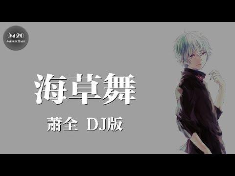 (DJ版)海草舞 - 蕭全「親愛的你在哪裡」動態歌詞版 - YouTube
