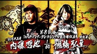 DOMINION 6.11 in OSAKA-JO HALL IWGPインターコンチネンタル選手権試合...