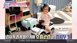 """김지우 비행기 이륙 지연 """"딸 아파서… 감사하고 죄송"""""""