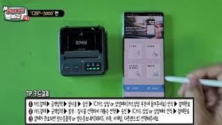 [스마트폰카드단말기]CBP 3000 모델/사용설명 영상