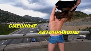 Смешные Автоприколы Аварии Прикольные Девушки на Машинах Мега-Ржач