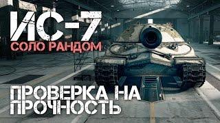 ИС-7 Проверка на Прочность в Соло Рандоме World of Tanks