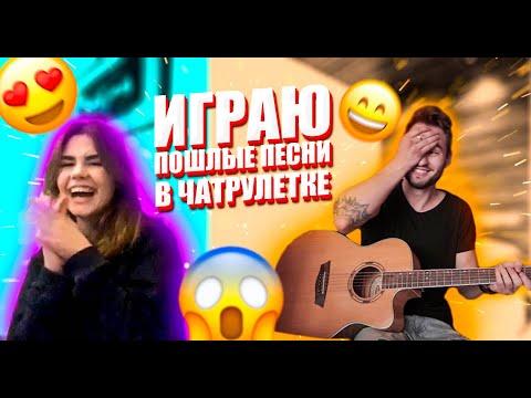 ГИТАРИСТ ПОЕТ ПОШЛЫЕ ПЕСНИ l ЧАТ РУЛЕТКА l реакции девушек