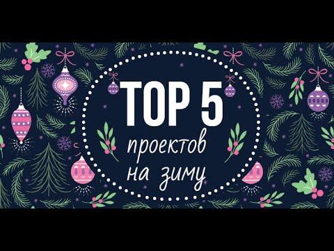ТОП 5 рекомендуемых проектов на зимний период!