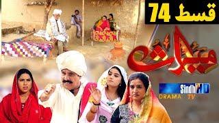 Meeras Ep 74 | Sindh TV Soap Serial | HD 1080p | SindhTVHD Drama