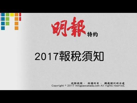 2017報稅須知 | MING PAO CANADA | MING PAO TORONTO
