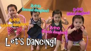 2015年に生まれたよつごの女の子です。 ダンスに歌に大忙しな彼女達はサ...