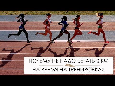 Почему не надо бегать постоянно 3 км на время на тренировках