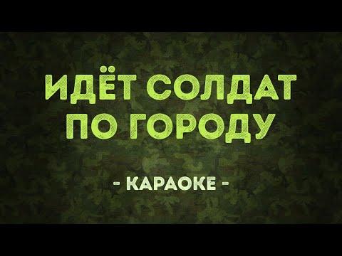 Идёт солдат по городу / Военные песни (Караоке)