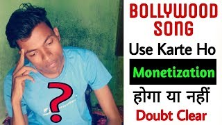 Use Bollywood Songs Then Monetization Enable Or Not | Doubt Clear