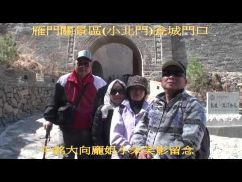 20140404山西忻州市代縣雁門關