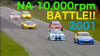 2001 NA最強10000rpm BATTLE!!!【Best MOTORing】