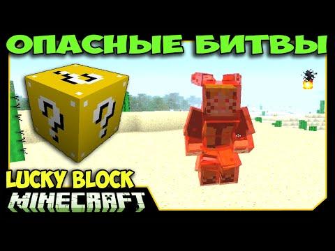 ч.27 Опасные битвы в Minecraft - Адские Зайцы и Реальный Кракен