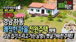 (급매) 경남 하동 쾌적한 남향 전원주택 매매 모든 집기 다드립니다 게스트룸까지 준비된 햇살 가득한 집 하동부동산 - 발품부동산TV
