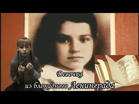 Девочка из блокадного Ленинграда/ стихи Андрея Гуркова. Посвящается Тане Савичевой.
