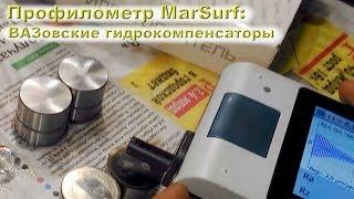 Профилометр MarSurf: Оценим ВАЗовские гидрокомпенсаторы!