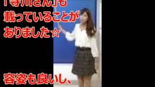 寺川奈津美さん(33)【ミニ画像】気象予報士かわいいと話題に(^ω^) 2...
