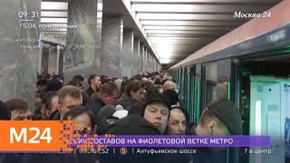 Смотреть видео Пассажиры фиолетовой ветки жалуются на увеличенные интервалы движения поездов - Москва 24 онлайн