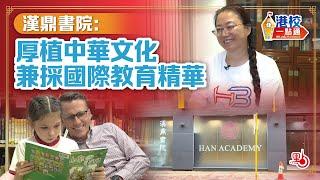 Publication Date: 2021-08-10   Video Title: 港校一點通 漢鼎書院:厚植中華文化兼採國際教育精華