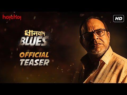 Dhanbad Blues (ধানবাদ ব্লুজ) | Teaser | Rajatava | Solanki | Dibyendu | Hoichoi Originals