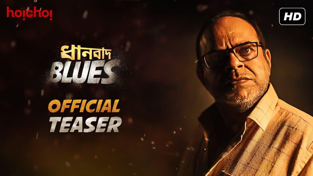 Download Dhanbad Blues (ধানবাদ ব্লুজ) | Teaser | Rajatava | Solanki | Dibyendu | Hoichoi Originals