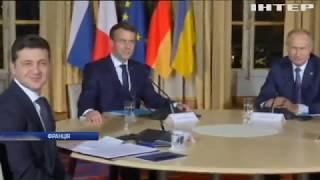 """""""Нормандська зустріч"""": лідери України, Франції, Німеччини та Росії обговорюють ситуацію на Донбасі"""
