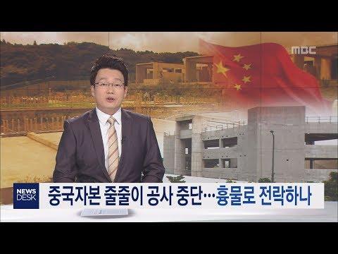 중국자본 줄줄이 공사 중단…흉물로 전락하�