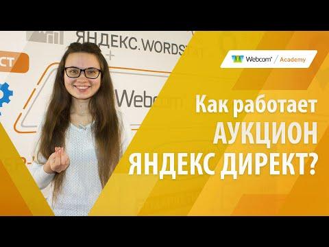Как работает аукцион Яндекс Директ?