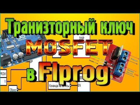 Транзисторный ключ «MOSFET» – Управление нагрузками по ШИМ