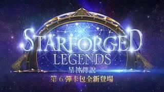 ≪闇影詩章≫第6彈卡包「Starforged Legends / 星神傳說」宣傳影片 thumbnail