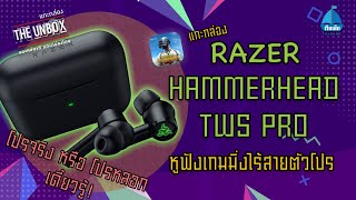 RAZER HAMMERHEAD TRUE WIRELESS PRO หูฟังเกมมิ่งไร้สาย ตัวเทพ | THE UNBOX
