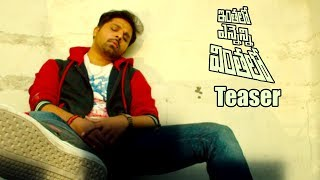 Inthalo Ennenni Vinthalo Movie Teaser || Latest Telugu Movie