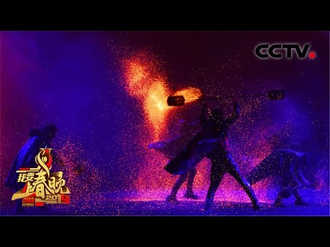 "EP5 斥重金打造精彩酷炫的表演 即将成真火舞团用火""点燃""舞台 | CCTV春晚"