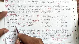 453.ALL SUBJECT BASED PRACTICE/MOCK PAPER QUESTION SET FOR UPCOMING EXAM IN BENGALI VERSION