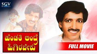 Hendathi Endare Heegirabeku - Kannada Full Movie | Comedy Film | Kashinath, Akshatha