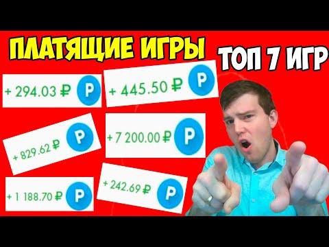 🎮ТОП 7 игры с выводом денег без вложений | 💲Вывел с игр 11400 рублей на Payeer