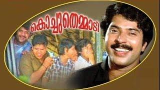 Kochu Themmadi Malayalam Full Movie Online | Mammootty, Adoor Bhasi