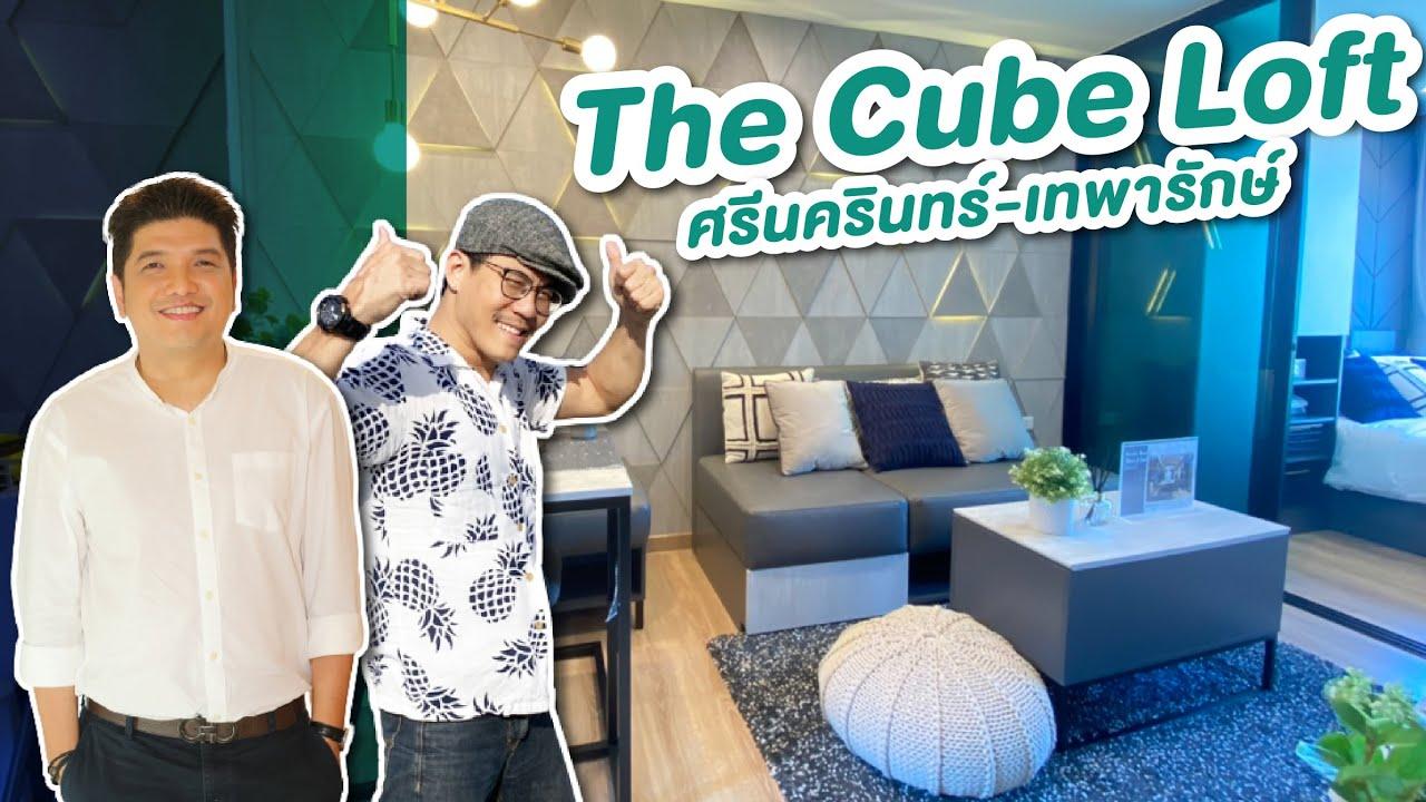รีวิวคอนโด เดอะ คิวบ์ ลอฟท์ The Cube Loft ศรีนครินทร์-เทพารักษ์