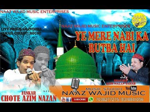Super Hit Qawwali | सुनने वाले झूम जाएँगे Chote Azim Nazan Qawwal | Naaz Wajid Music 2017 thumbnail