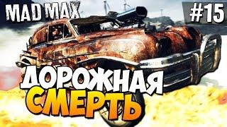 Безумный Макс (Mad Max) - Дорожная смерть! #15