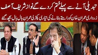 Bad News For Imran Khan Breaking News Urdu/Hindi