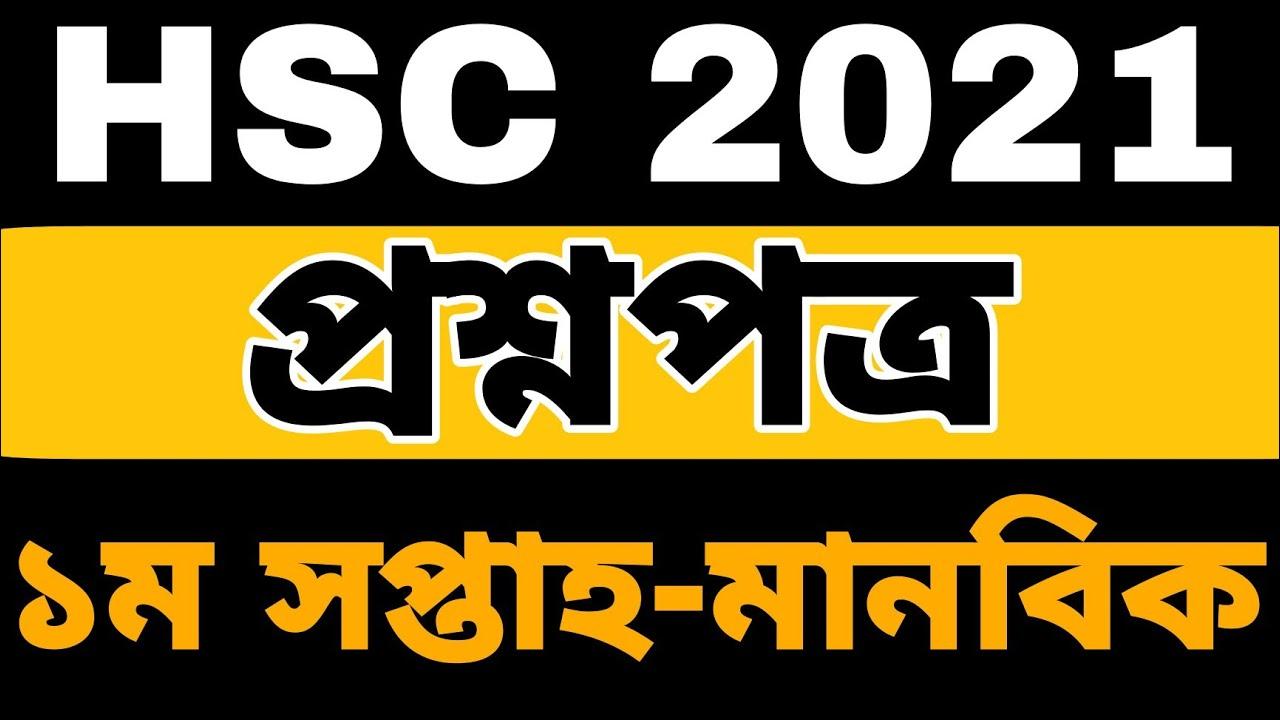 HSC 2021 Assignment 1st week Answer||Arts||এইচএসসি ২০২১ এসাইনমেন্ট| HSC 2021 Assignment Question
