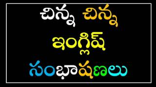 english conversations for beginners|spoken english through telugu|learn english |#coolwaytolearn-13