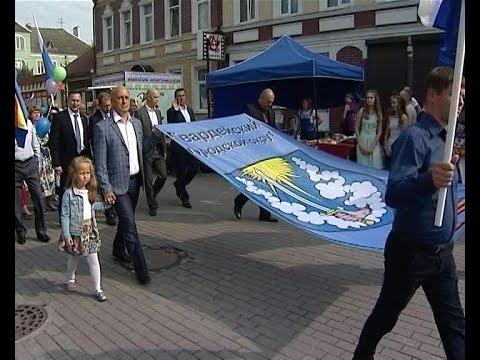 Гвардейск отметил День города