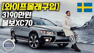 와이프 몰래 인천 엠파크에서 중고차로 구입한 볼보 XC…